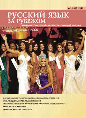 Выпуск №1 (212), 2009 г.