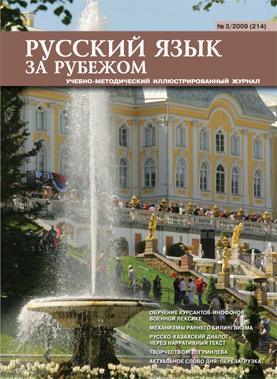 Выпуск №3 (214), 2009 г.
