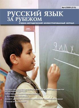 Выпуск №4 (215), 2009 г.