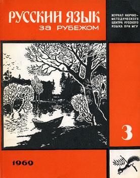 Выпуск №3 (11), 1969 г.
