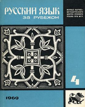 Выпуск №4 (12), 1969 г.