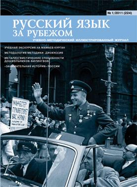 Выпуск №1 (224), 2011 г.
