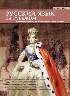 Выпуск №2 (225), 2011 г.