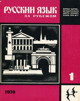 Выпуск №1 (13), 1970 г.