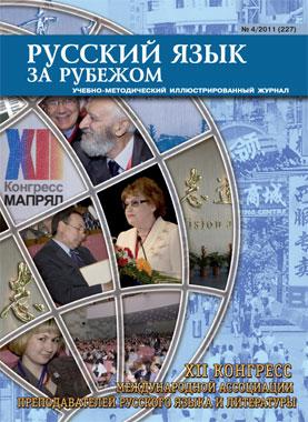Выпуск №4 (227), 2011 г.