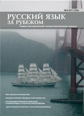 Выпуск №5 (228), 2011 г.