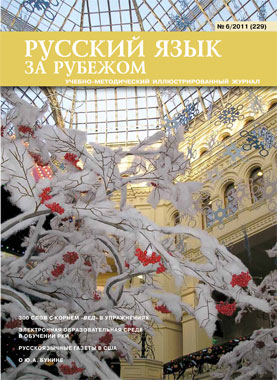 Выпуск №6 (229), 2011 г.