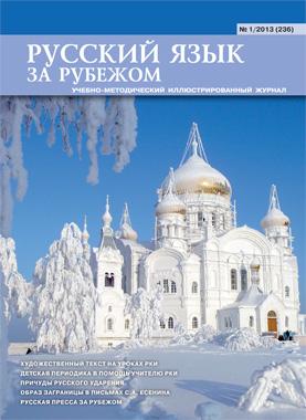 Выпуск №1 (236), 2013 г.