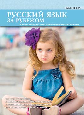 Выпуск №2 (237), 2013 г.
