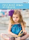 Выпуск № 2 (237), 2013