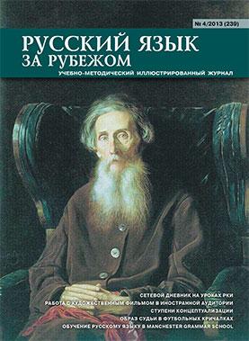 Выпуск №4 (239), 2013 г.