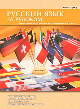 Выпуск №5 (240), 2013 г.