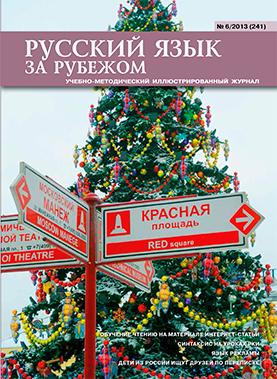 Выпуск №6 (241), 2013 г.