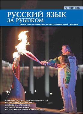Выпуск №1 (242), 2014 г.