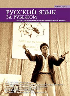Выпуск №3 (244), 2014 г.
