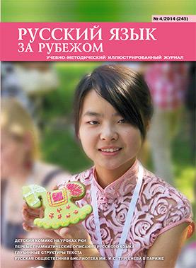 Выпуск №4 (245), 2014 г.