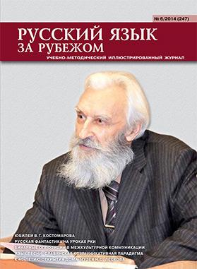 Выпуск №6 (247), 2014 г.