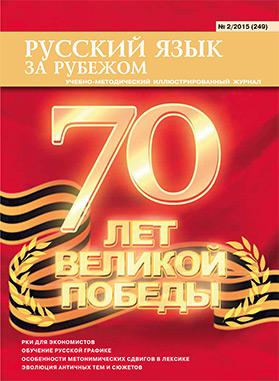 Выпуск №2 (249), 2015 г.