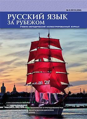 Выпуск №3 (250), 2015 г.