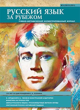Выпуск №4 (251), 2015 г.