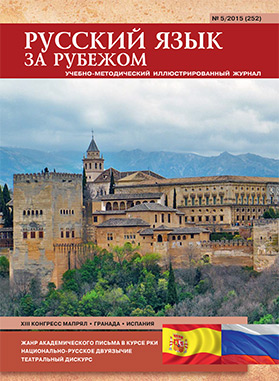 Выпуск №5 (252), 2015 г.