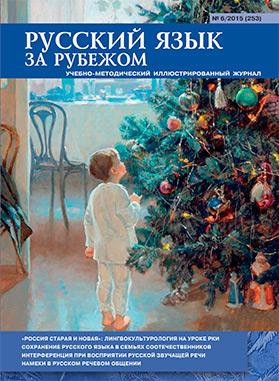 Выпуск №6 (253), 2015 г.