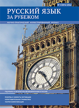 Выпуск №1 (254), 2016 г.