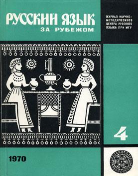 Выпуск №4 (16), 1970 г.