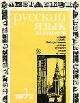 Выпуск № 1 (21), 1972