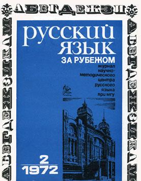 Выпуск №2 (22), 1972 г.