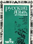 Выпуск № 3 (23), 1972