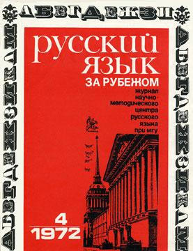 Выпуск №4 (24), 1972 г.