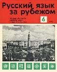 Выпуск № 6 (38), 1975
