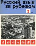 Выпуск № 3 (41), 1976