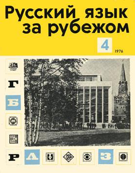 Выпуск №4 (42), 1976 г.