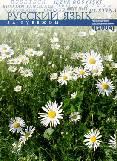 Выпуск № 4 (190), 2004