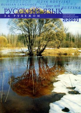 Выпуск №2 (184), 2003 г.