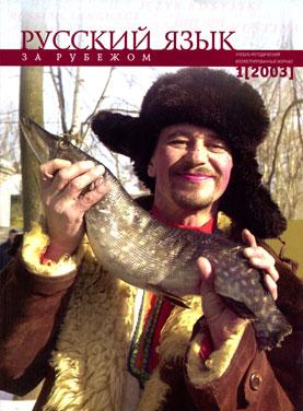 Выпуск №1 (183), 2003 г.