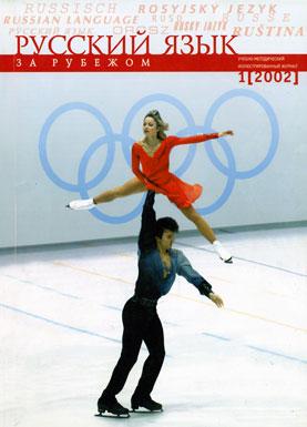 Выпуск №1 (179), 2002 г.