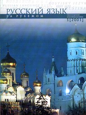 Выпуск №1 (175), 2001 г.