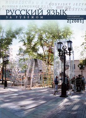 Выпуск №2 (176), 2001 г.