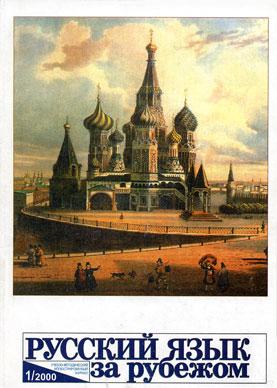 Выпуск №1 (171), 2000 г.