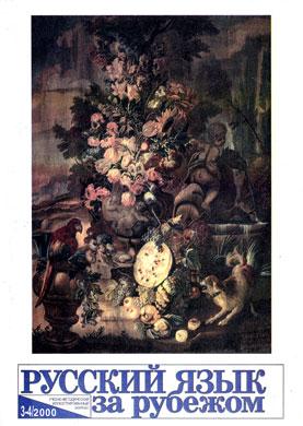 Выпуск №3-4 (173-174), 2000 г.