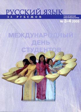 Выпуск №3-4 (193-194), 2005 г.