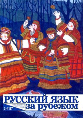 Выпуск №3-4 (161-162), 1997 г.