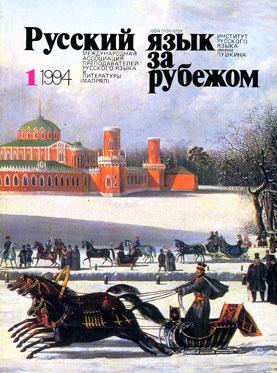 Выпуск №1 (147), 1994 г.
