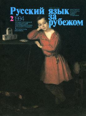 Выпуск №2 (148), 1994 г.