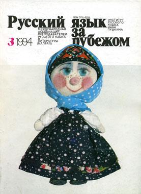 Выпуск №3 (149), 1994 г.