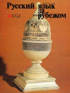 Выпуск №4 (150), 1994 г.