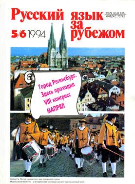 Выпуск №5-6 (151-152), 1994 г.